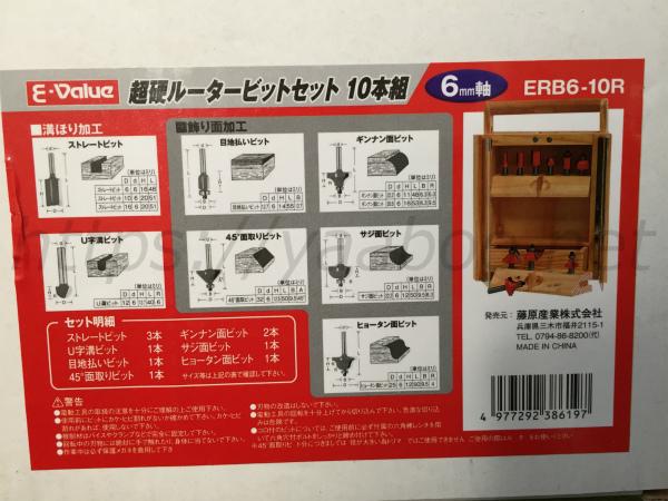 E-Valueの超硬ルーター・トリマービットセット10本