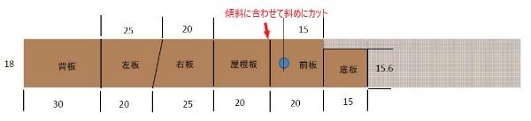 シジュウカラの巣箱の設計図