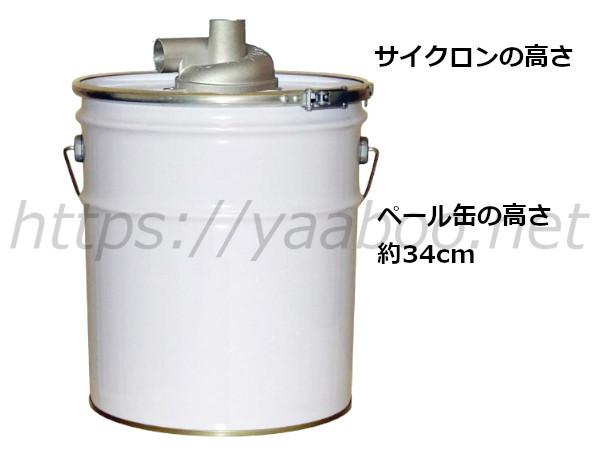 ペール缶のサイクロン集塵機の例