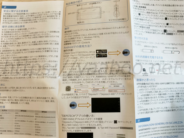 Depstechのワイヤレス内視鏡の説明書の一部