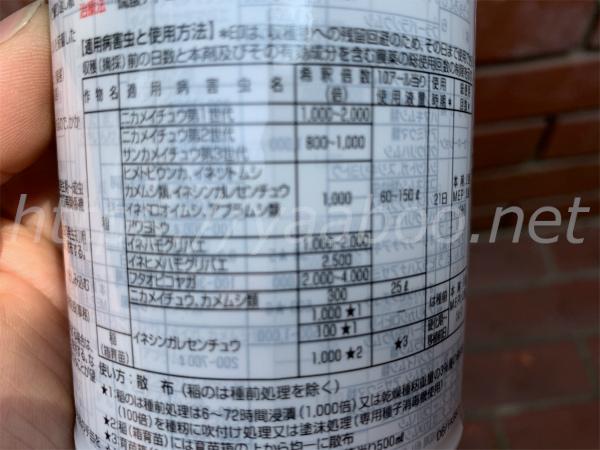 オリーブアナアキゾウムシの駆除に使用した殺虫剤のスミオチン乳剤