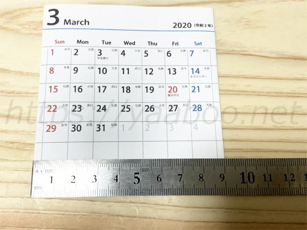 カレンダーのサイズ横