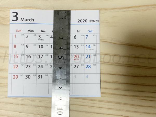 カレンダーのサイズ縦