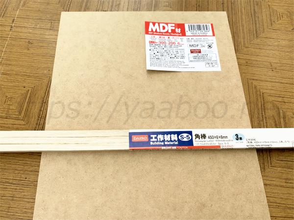 材料のMDFと角棒